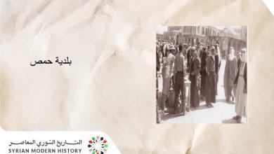 بلدية حمص