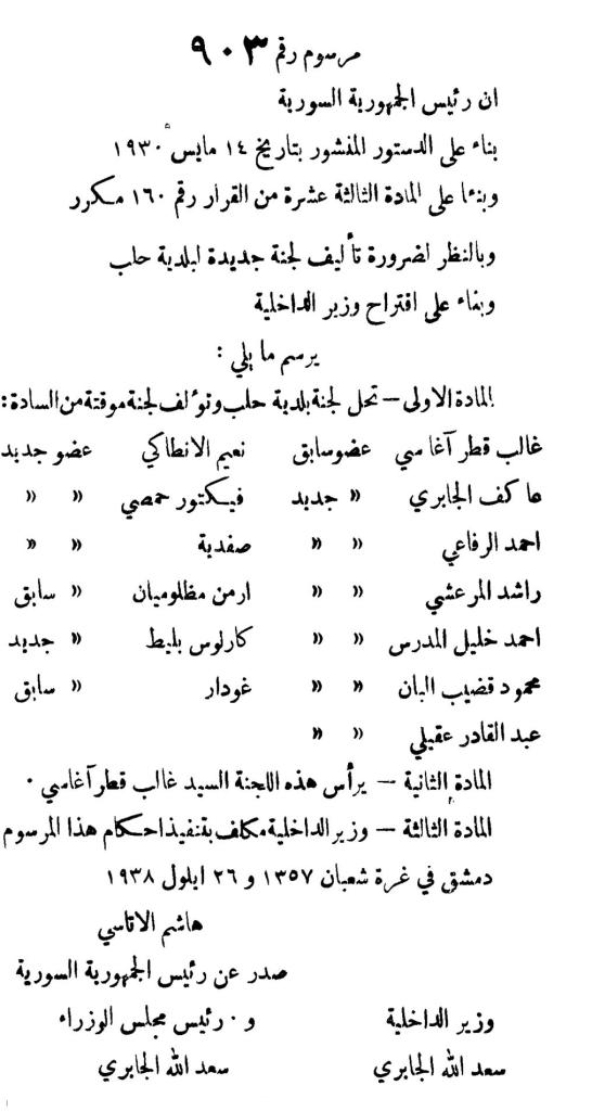 مرسوم تشكيل لجنة بلدية حلب برئاسة غالب قطر آغاسي 1938