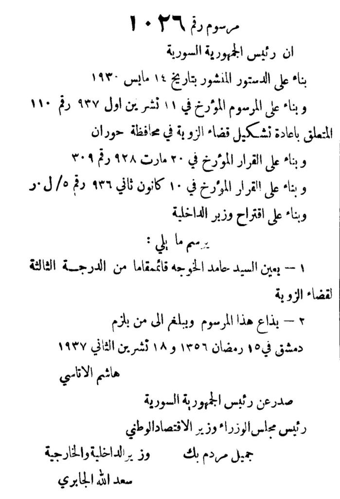 مرسوم تعيين حامد الخوجة قائمقام لقضاء الزورية في حوران