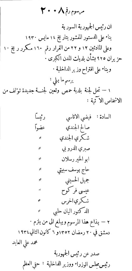 مرسوم تشكيل لجنة جديدة لبلدية حمص عام 1934