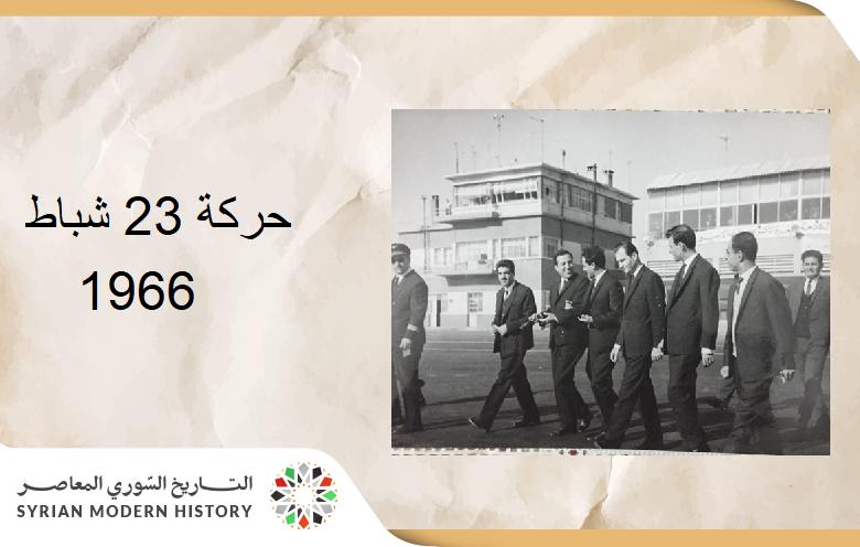 إنقلاب 23 شباط 1966