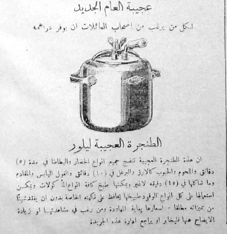 اللغة العثمانية في حلب بعد خروج الدولة العثمانية