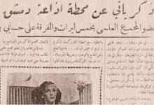 صورة سامي الشمعة: ذكرياتي عن محطة إذاعة دمشق
