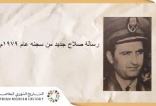 صورة رسالة صلاح جديد من سجنه عام 1979م