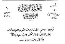 صورة مرسوم منح الوسام الوطني لـ محمد رضا بهلوي ولي العهد الإيراني