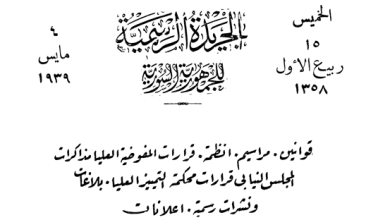 مرسوم منح الوسام الوطني لـ محمد رضا بهلوي ولي العهد الإيراني