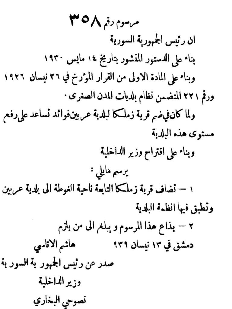 وثائق سورية 1939 - مرسوم ضم قرية زملكا إلى بلدية عربين