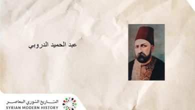 عبد الحميد الدروبي
