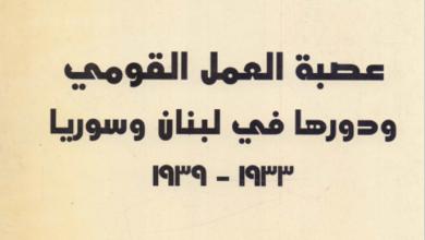 صورة بوسعيد (خطار)، عصبة العمل القومي ودورها في سورية ولبنان