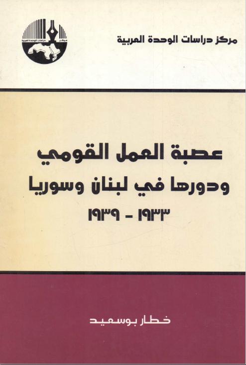 بوسعيد (خطار)، عصبة العمل القومي ودورها في سورية ولبنان