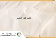 صورة غالب قطر آغاسي