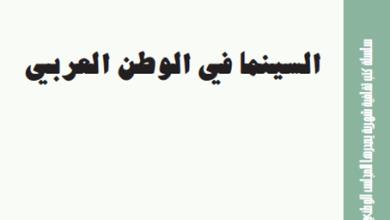 الكسان (جان)، السينما في الوطن العربي