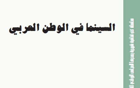 صورة الكسان (جان)، السينما في الوطن العربي