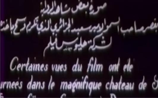 فيلم تحت سماء دمشق