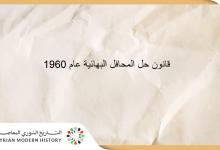 صورة قانون حل المحافل البهائية عام 1960