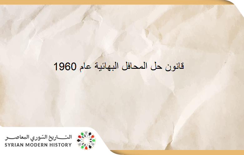 قانون حل المحافل البهائية عام 1960