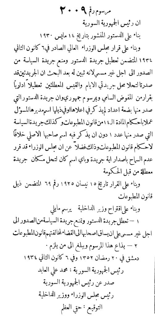 مرسوم تعطيل جريدة الدستور في سورية عام 1934