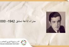 صورة مدراء إذاعة دمشق