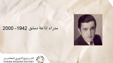 مدراء إذاعة دمشق