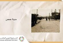 صورة مدينة حمص