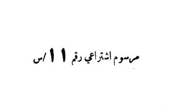 صورة مرسوم الإفراج عن جميع المعتقلين في سجون دمشق 1941م