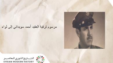 صورة مرسوم ترقية العقيد أحمد سويداني إلى رتبة لواء