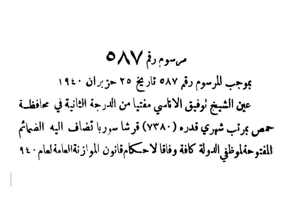 مرسوم تعيين الشيخ توفيق الأتاسي مفتياً في محافظة حمص عام 1940