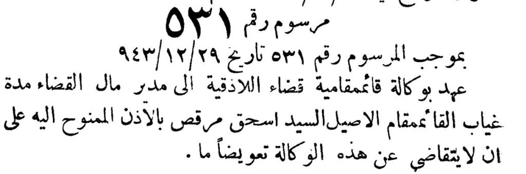 مرسوم تكليف اسحق مرقص بوكالة قائمقامية قضاء اللاذقية 1943