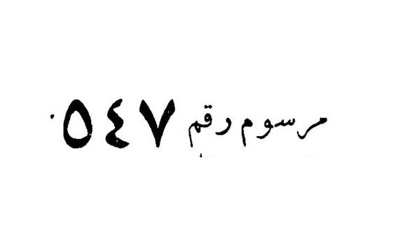 صورة مرسوم تحديد مدة العهدة لـ فائز الشهابي بوظيفة محافظ دمشق