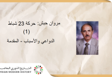 مروان حبش: حركة 23 شباط - الدواعي والأسباب - المقدمة (1)