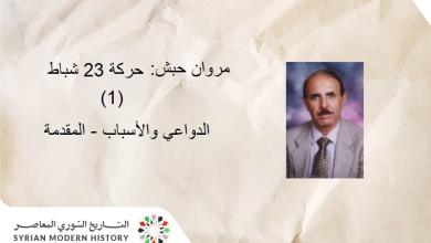صورة مروان حبش: حركة 23 شباط – الدواعي والأسباب – المقدمة (1)