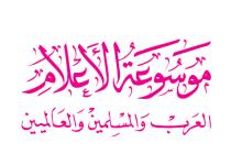 صورة بابتي (عزيزة فوال)، موسوعة الأعلام العرب والمسلمين والعالميين