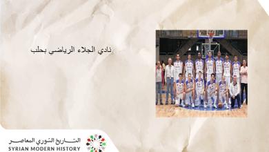 صورة باسل  عمر حريري- ناديالجلاء الرياضي بحلب