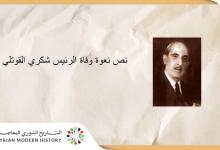 صورة نعي الحكومة السورية الرئيس شكري القوتلي عام 1967
