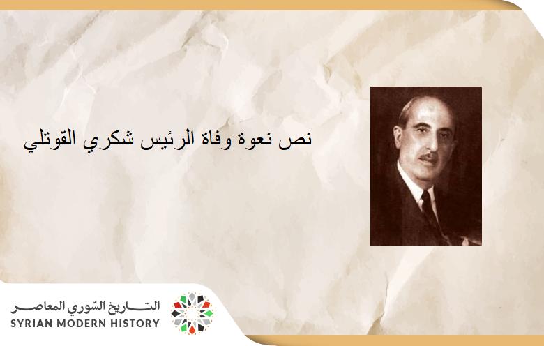 نعي الحكومة السورية الرئيس شكري القوتلي عام 1967