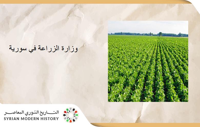 وزارة الزراعة في سورية