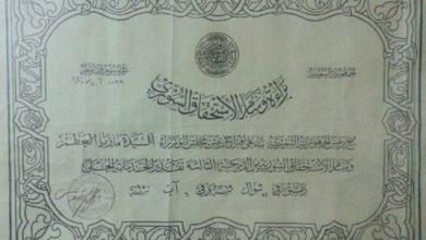 صورة براءة وسام الإستحقاق السوري الذي منح للسيدة ماريا العظم عام 1950