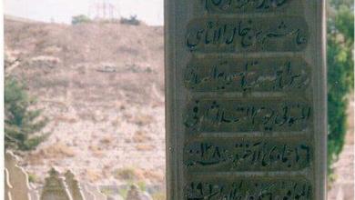حمص : قبر الرئيس هاشم الأتاسي