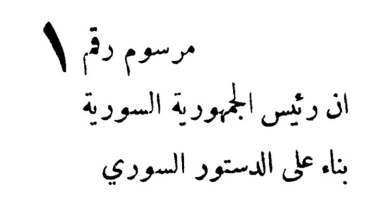 صورة مرسوم تسمية سعد الله الجابري رئيساً لمجلس الوزراء عام 1943