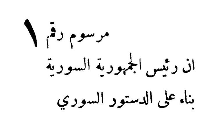 مرسوم تسمية سعد الله الجابري رئيساً لمجلس الوزراء عام 1943