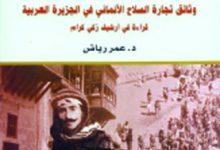 صورة قراءة في كتاب – وثائق تجارة السلاح الألماني في الجزيرة العربية