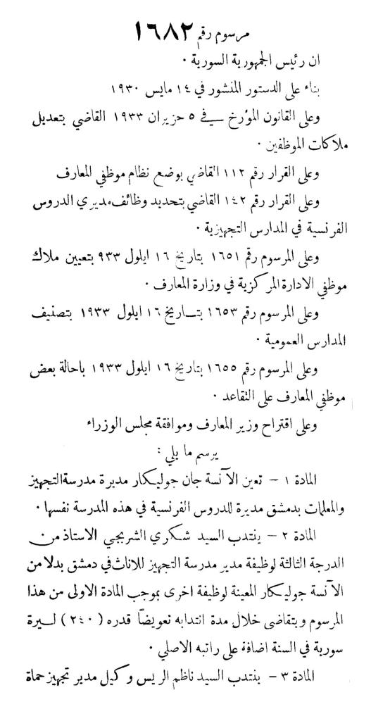 مرسوم تكليف مدراء مدارس التجهيز بدمشق ودير الزور وانطاكية 1933