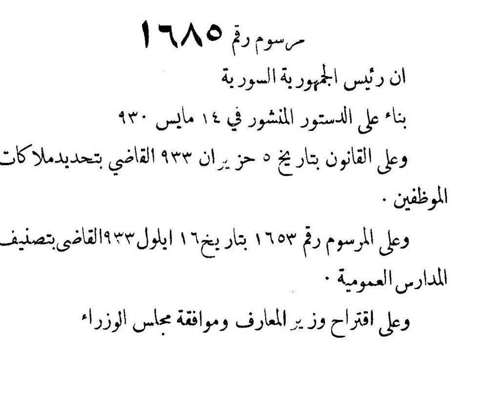 مرسوم تحديد مدارس التجهيز والصفوف الإكمالية والمسلكية 1933