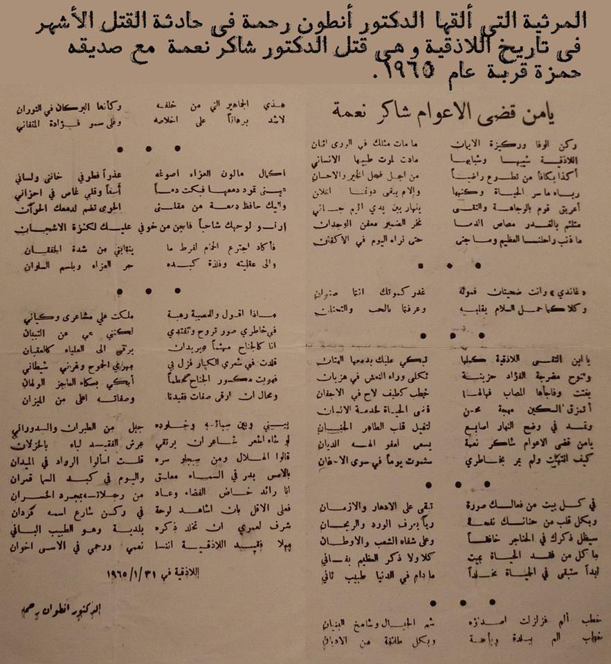 المرثية التي ألقها أنطون رحمة في حادثة مقتل شاكر نعمة عام 1965