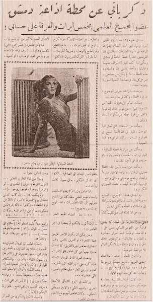 سامي الشمعة: ذكرياتي عن محطة إذاعة دمشق