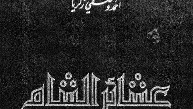 زكريا (أحمد وصفي)، عشائر الشام