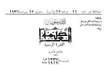 صورة قرار تشكيل مجلس بلدية حماة عام 1931