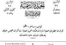مرسوم تعيين الشيخ فدعوس شبحت رئيساً لعشيرة الفواعرة في سورية