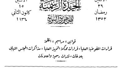 صورة مرسوم تعيين الشيخ فدعوس شبحت رئيساً لعشيرة الفواعرة في سورية