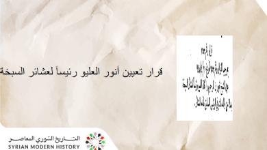 قرار تعيين أنور العليو رئيساً لعشائر السبخة في سورية